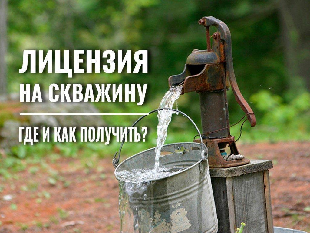 Лицензия на скважину на воду