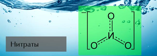 Нитраты в воде