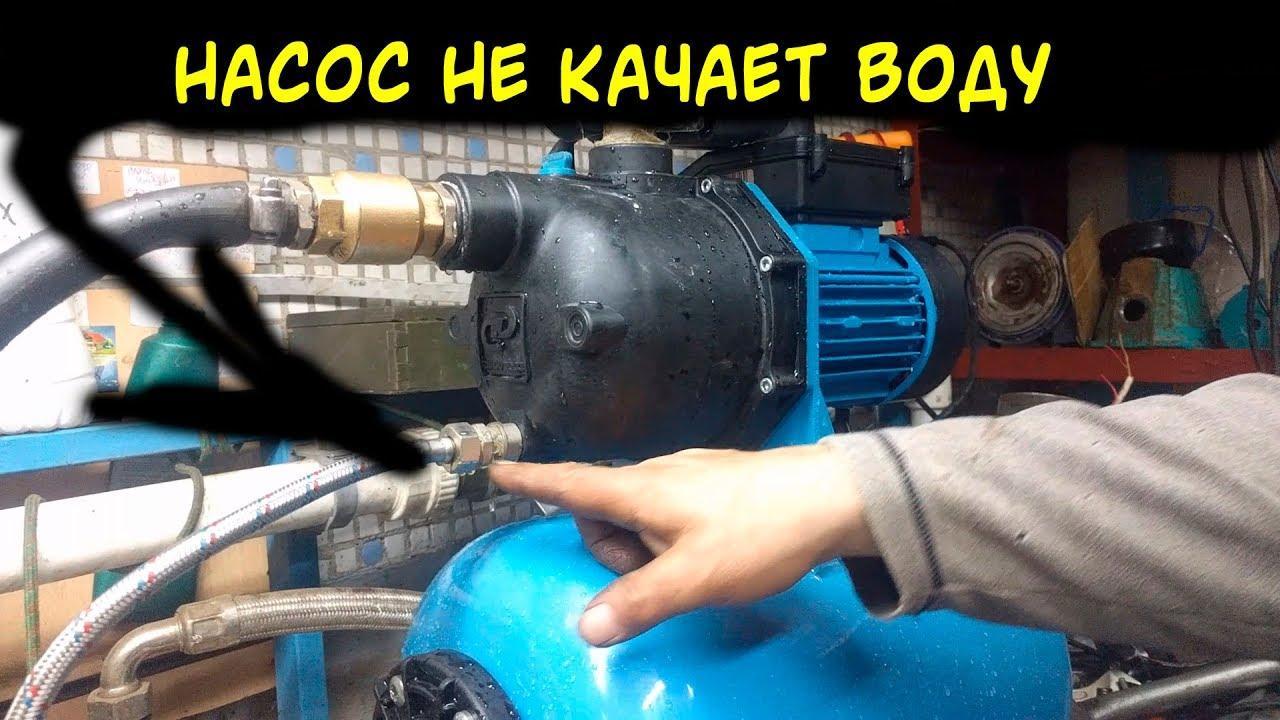 Насосная станция не качает воду