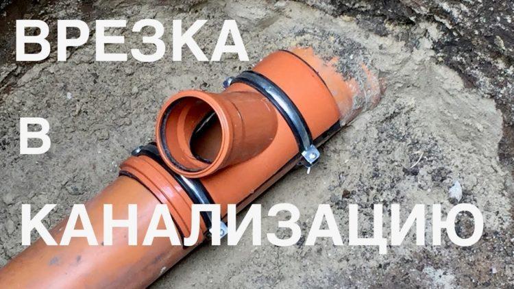 Врезка в канализационную трубу 110